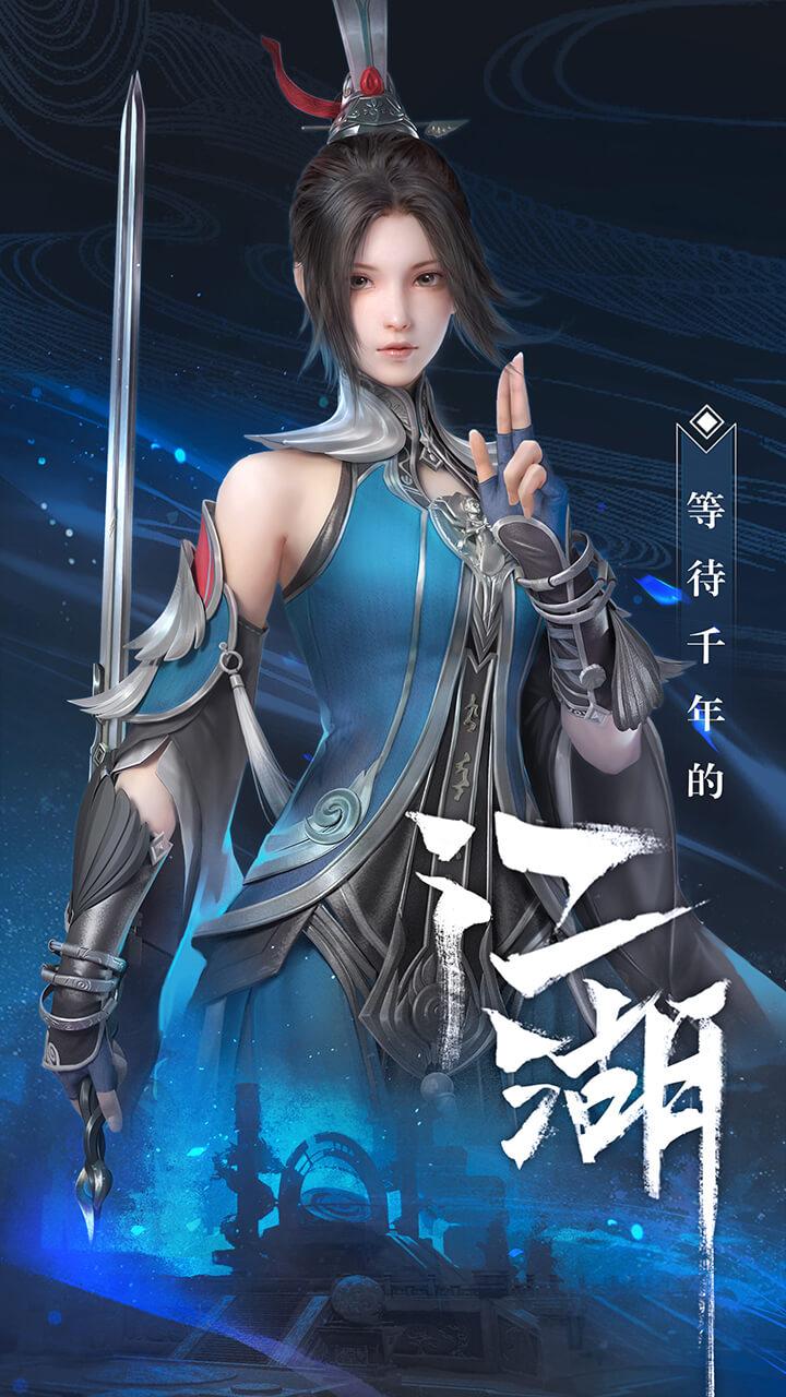 Screenshot 2: 腾讯秦时明月手游