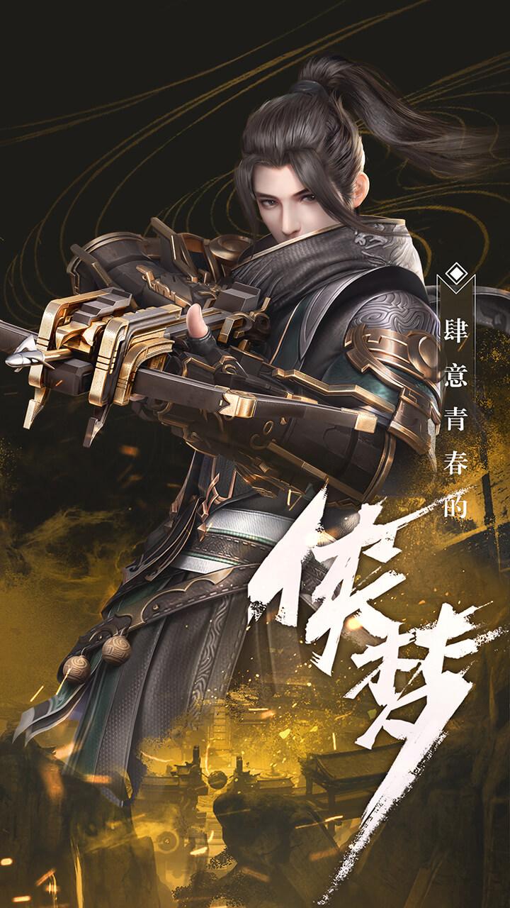 Screenshot 3: 腾讯秦时明月手游