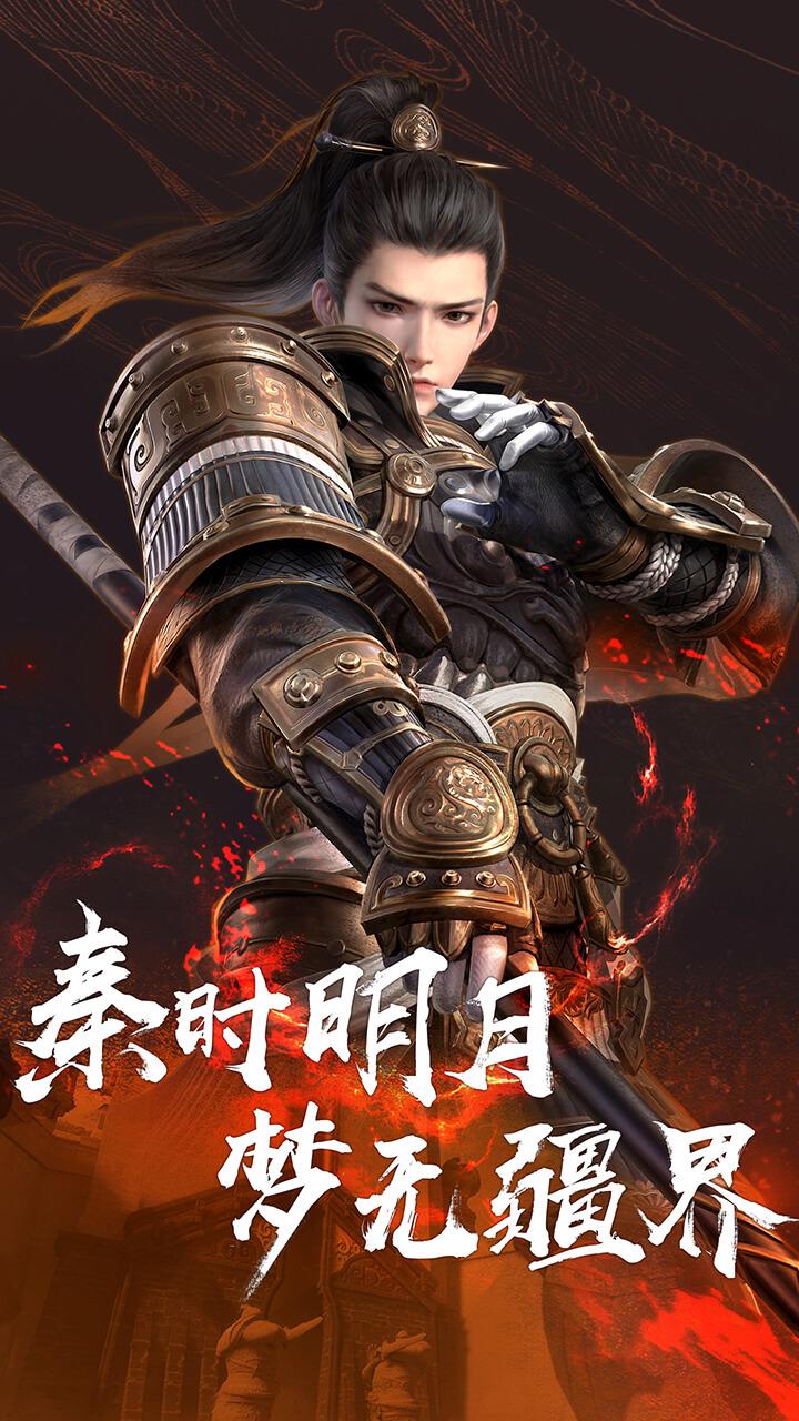 Screenshot 1: 腾讯秦时明月手游