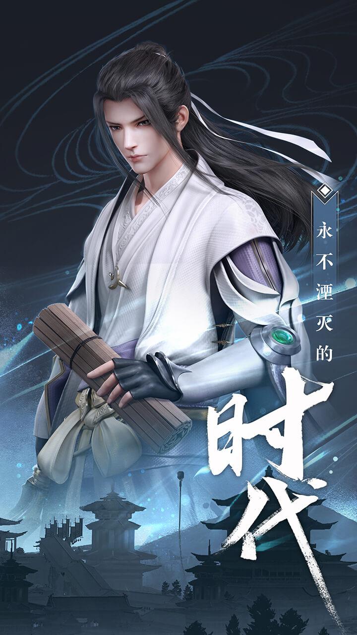 Screenshot 4: 腾讯秦时明月手游