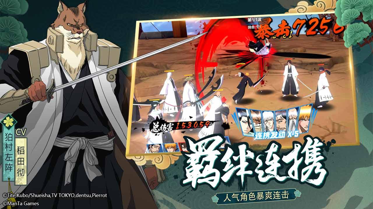 Screenshot 3: 境界:斬魂之刃