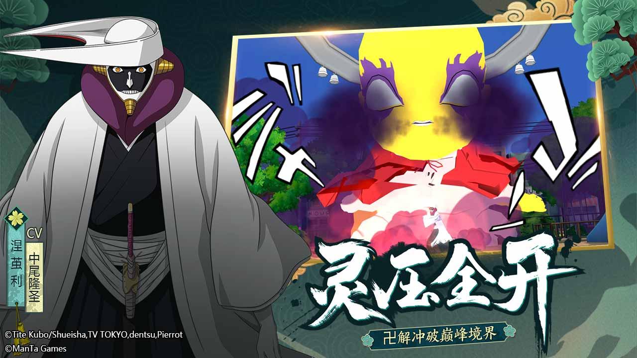 Screenshot 4: 境界:斬魂之刃