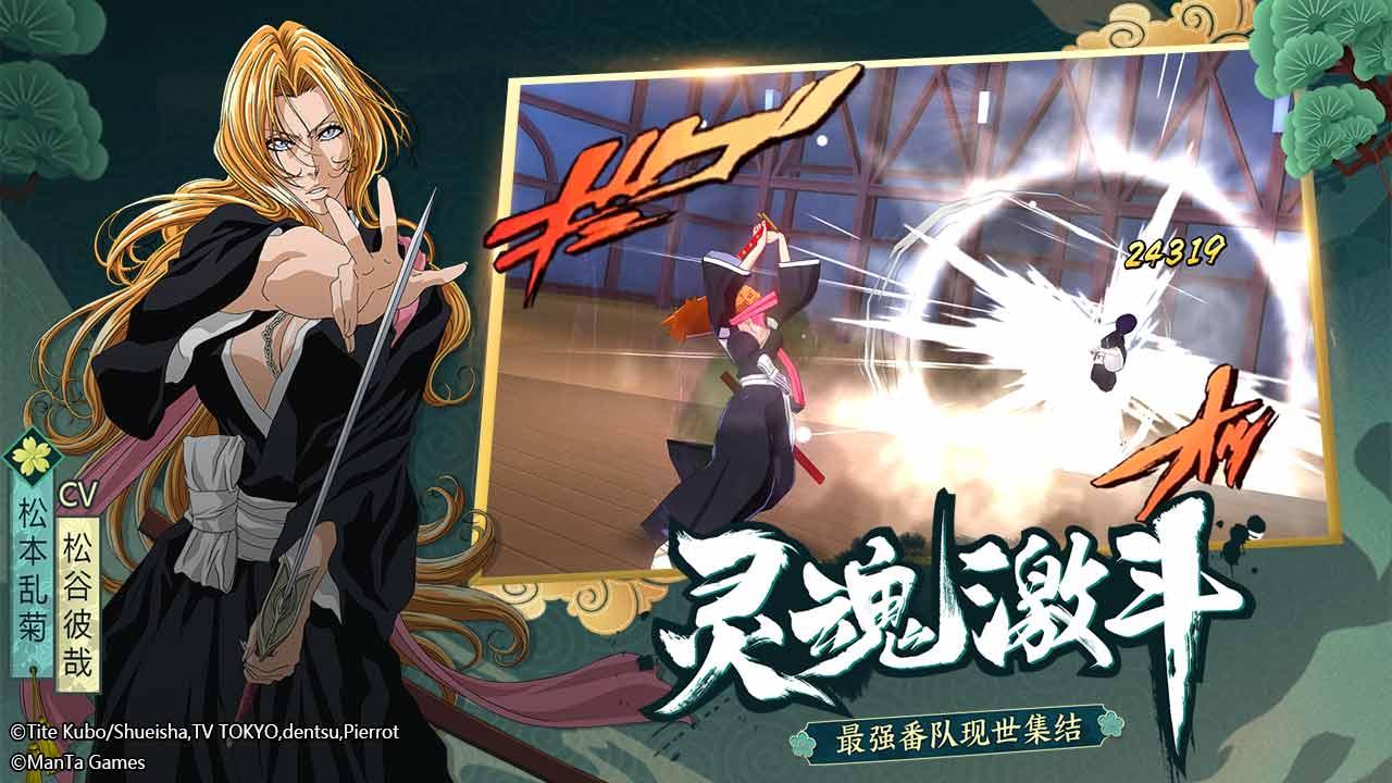 Screenshot 2: 境界:斬魂之刃