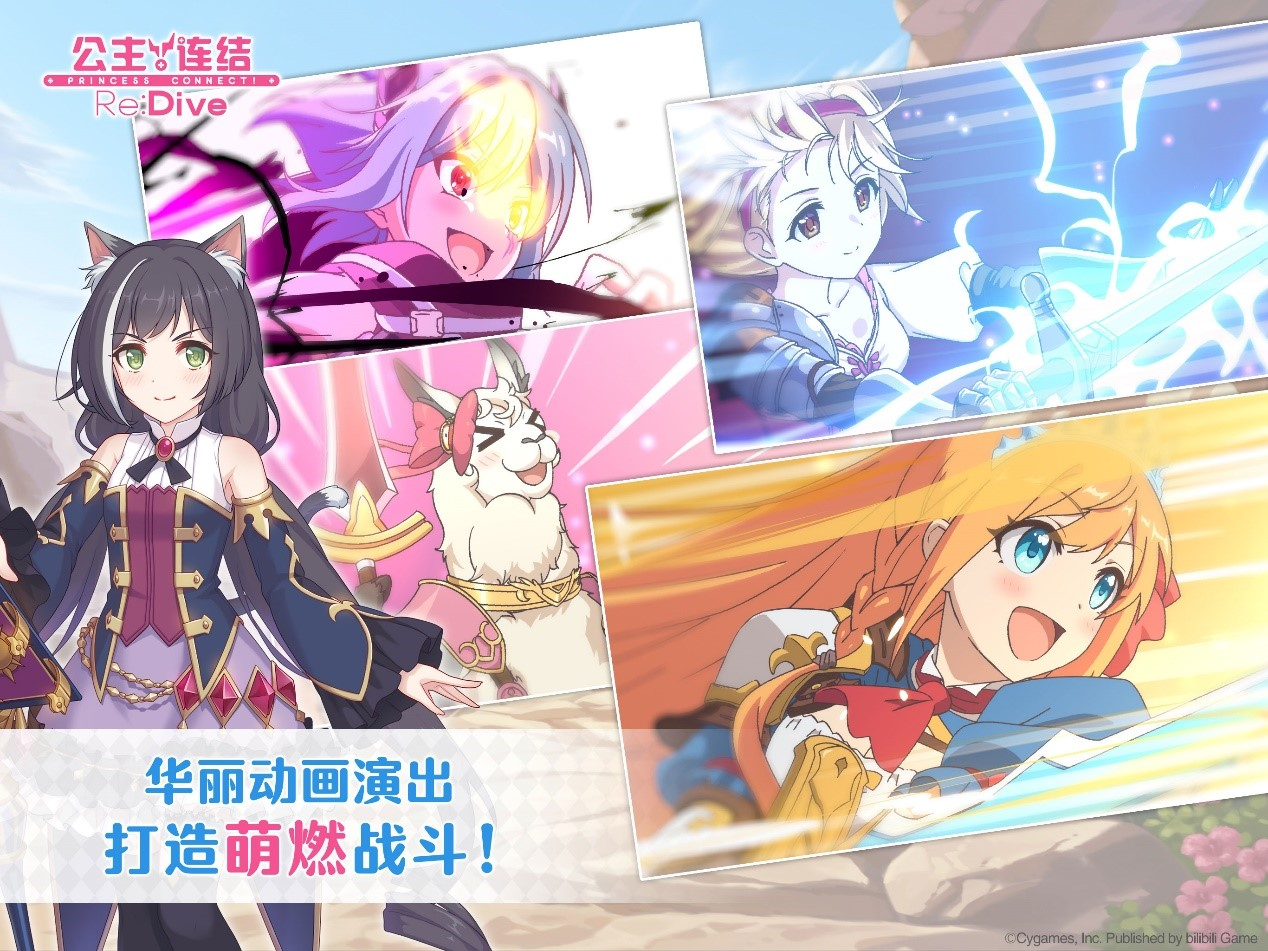 Screenshot 3: Princess Connect! Re:Dive | Chino Simplificado