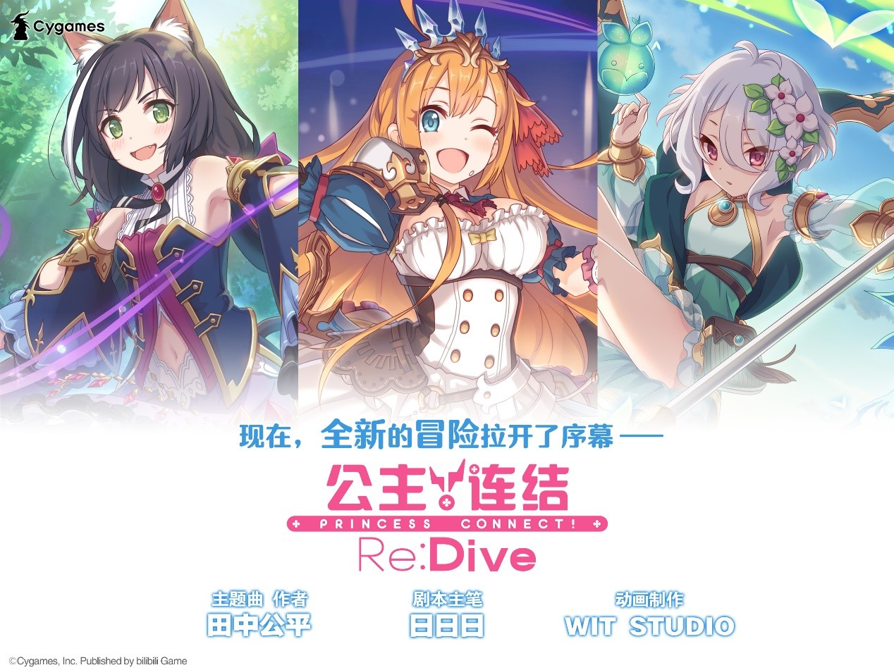 Screenshot 1: Princess Connect! Re:Dive | Chino Simplificado