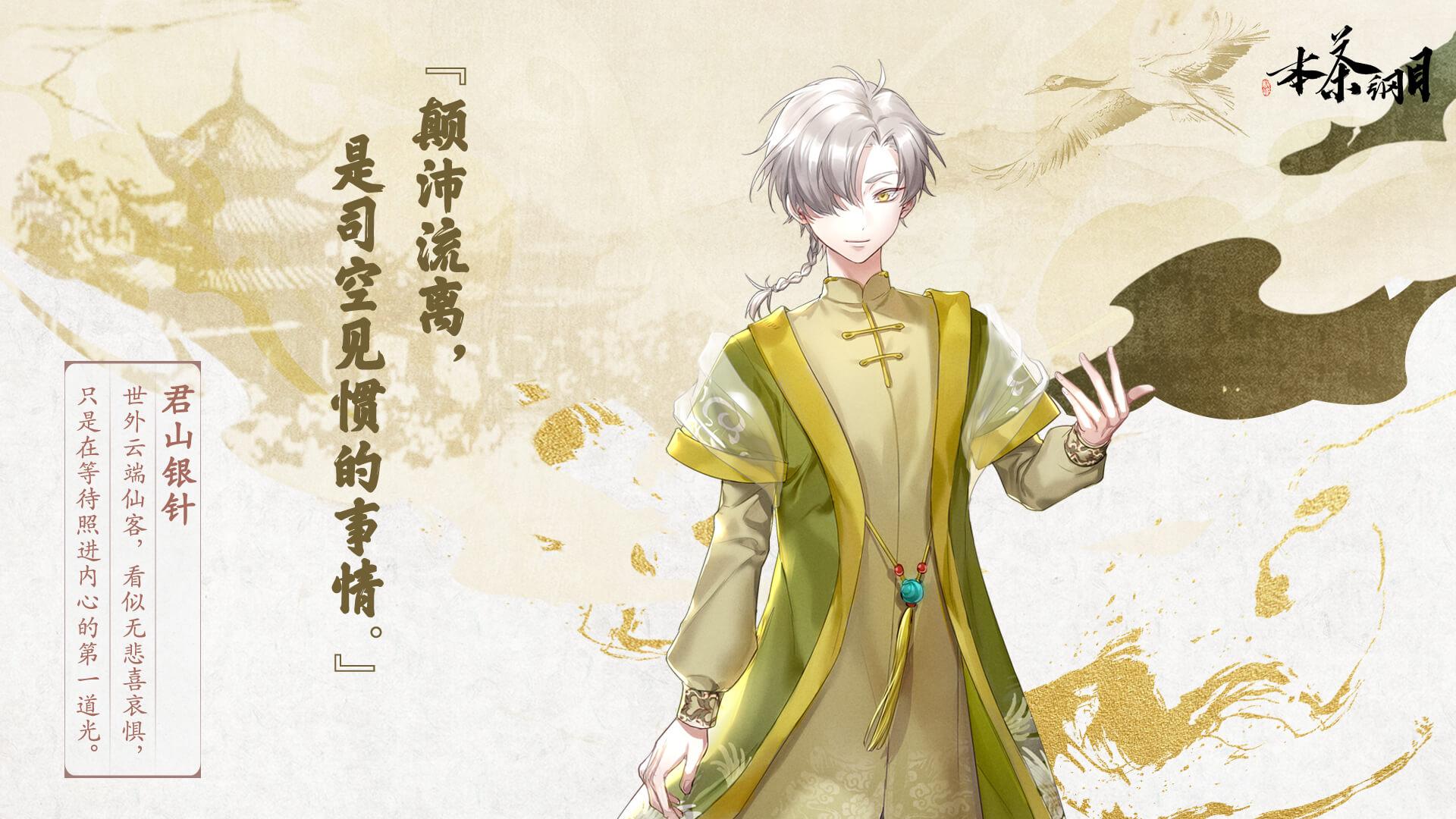 Screenshot 4: 本茶綱目
