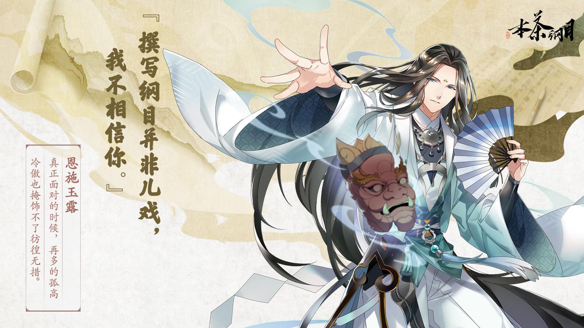 Screenshot 3: 本茶綱目
