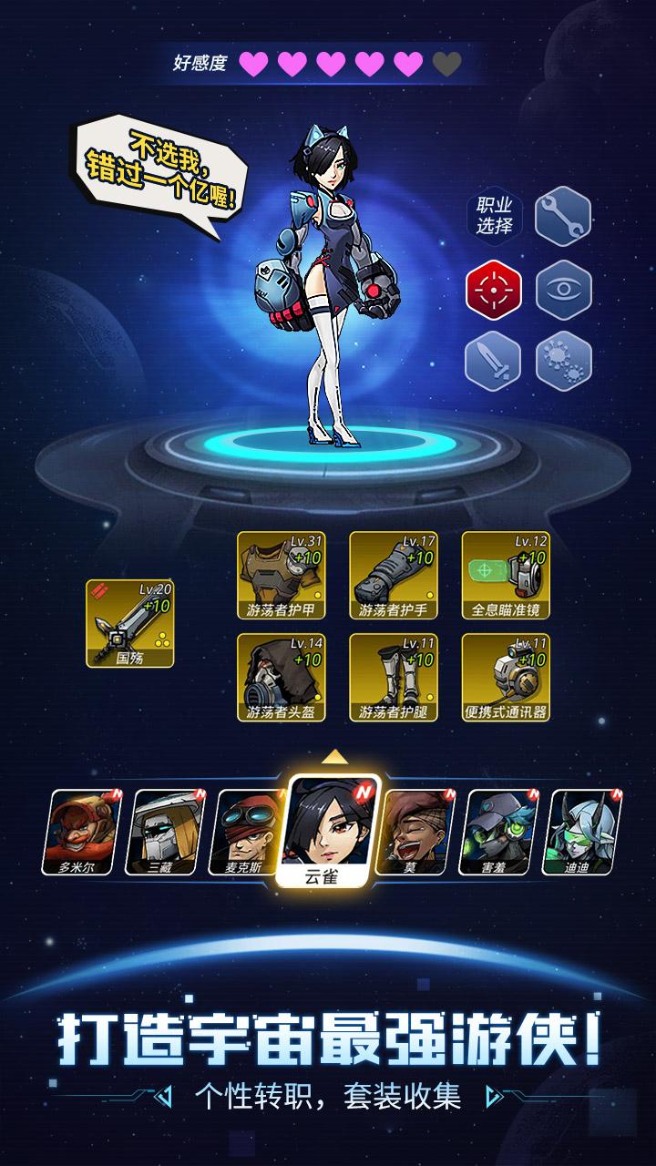 Screenshot 4: StarArc