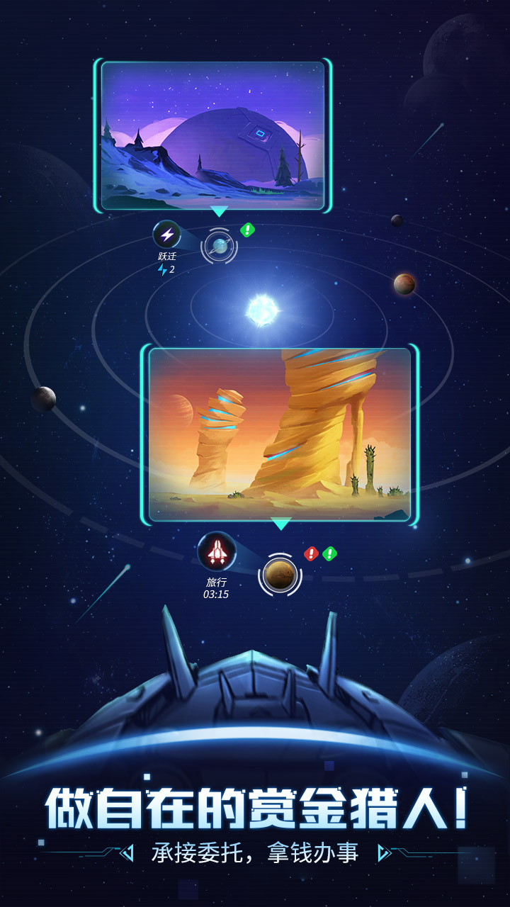 Screenshot 2: StarArc