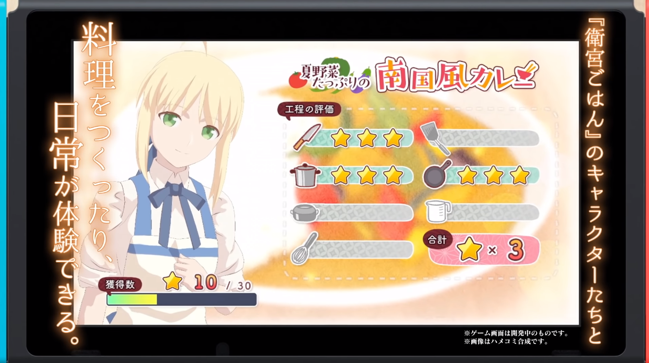 Screenshot 4: 毎日♪ 衛宮家今天的餐桌風景