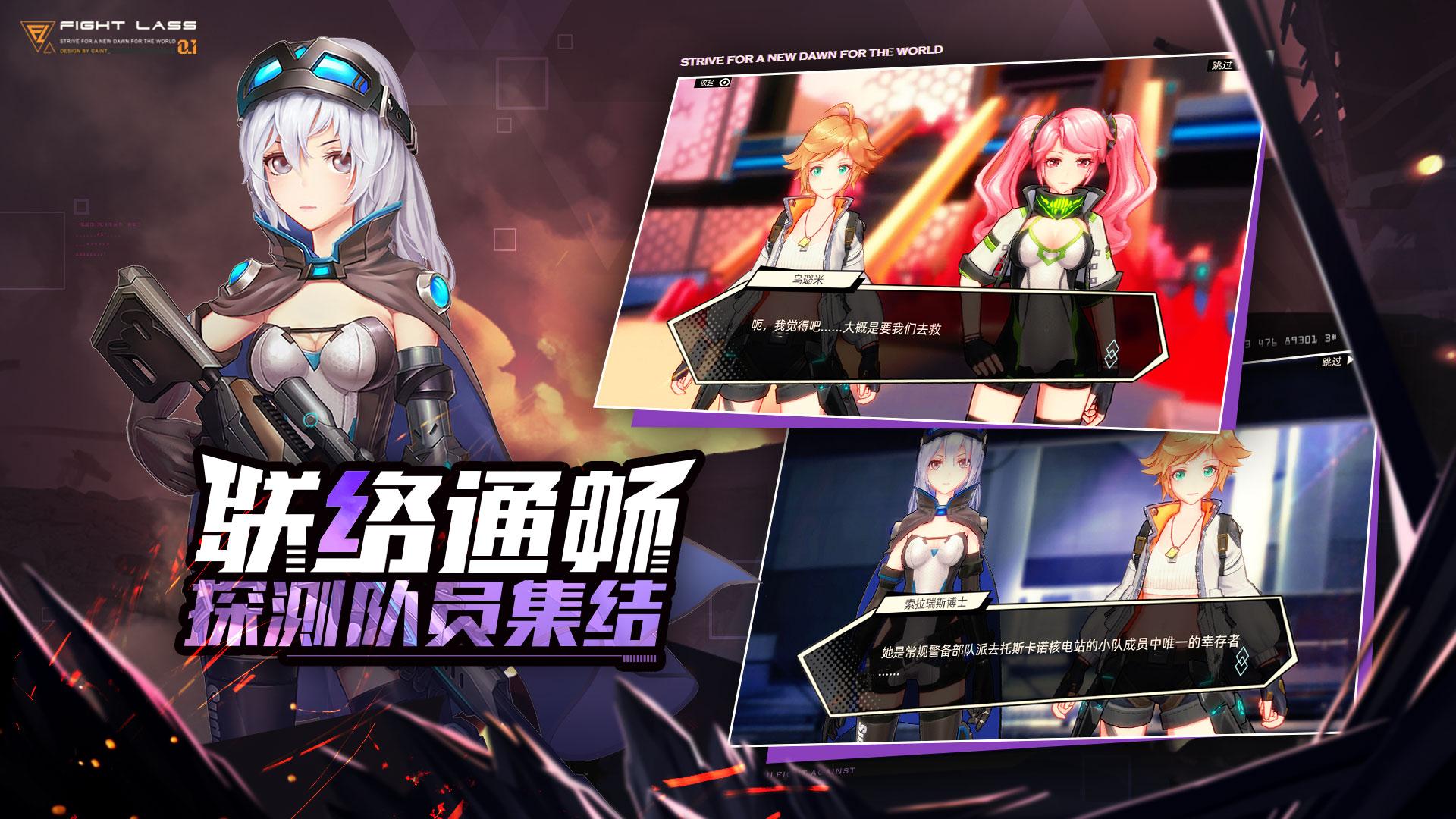 Screenshot 3: 恙化裝甲