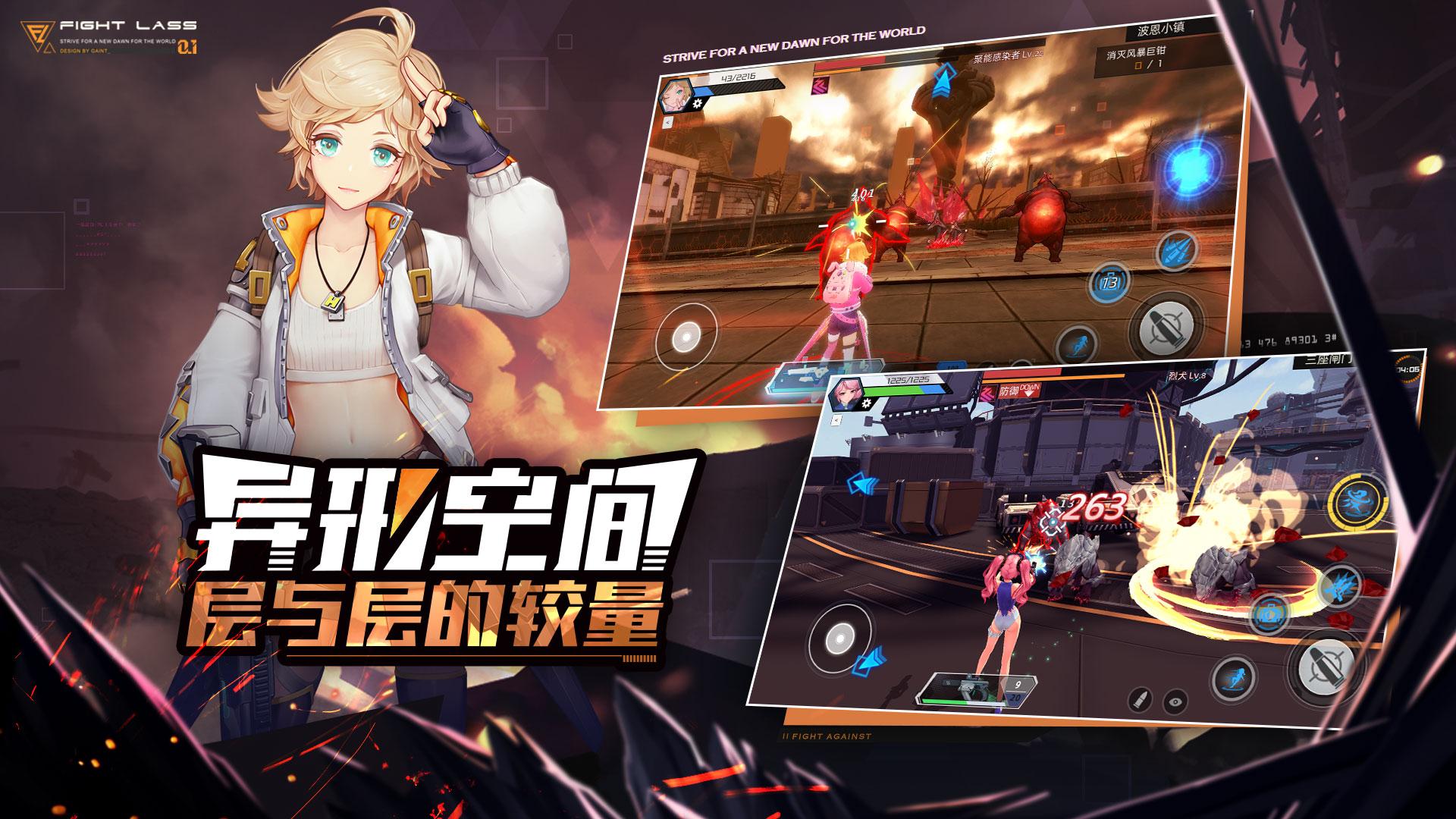 Screenshot 2: 恙化裝甲