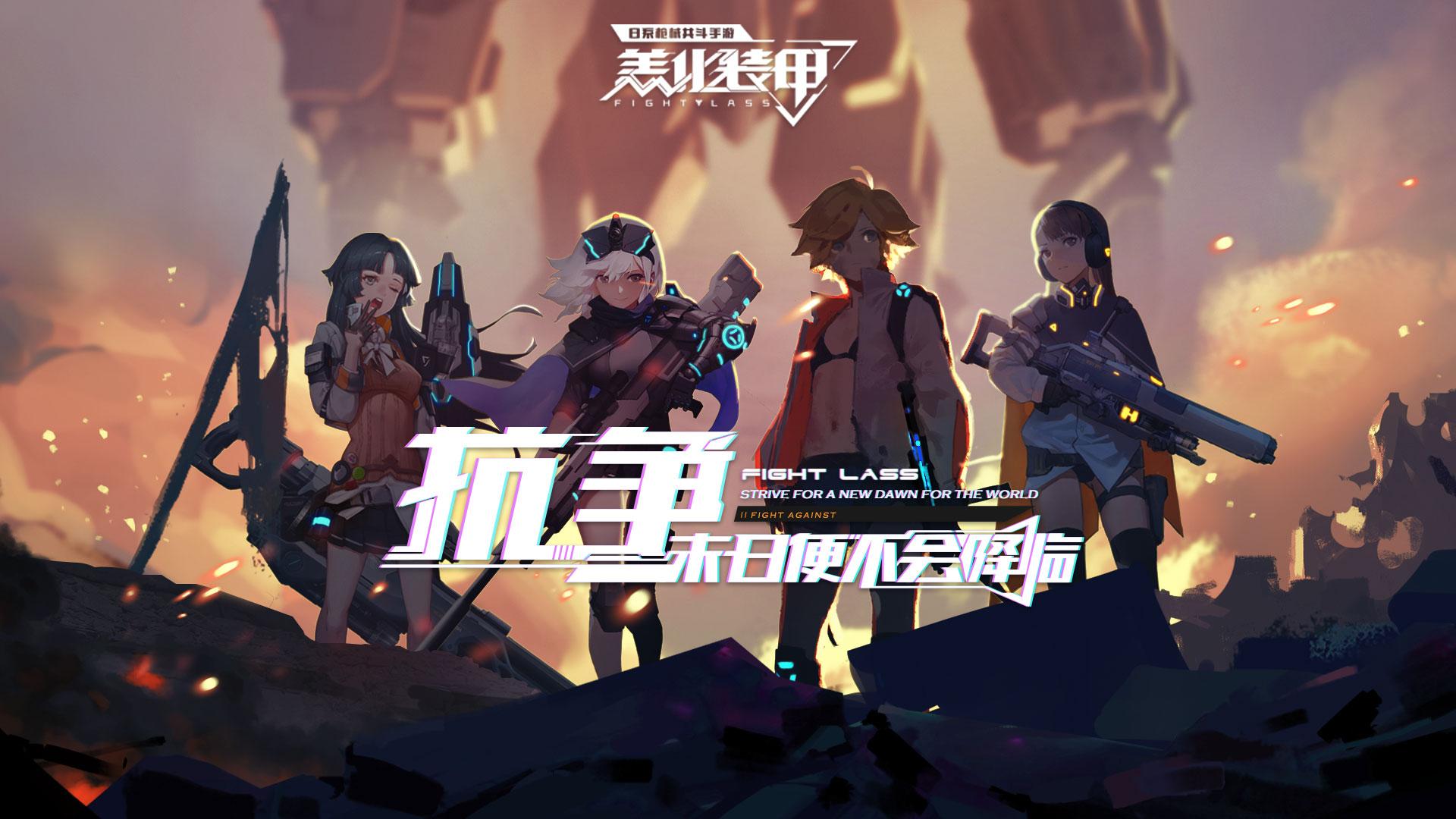 Screenshot 1: 恙化裝甲