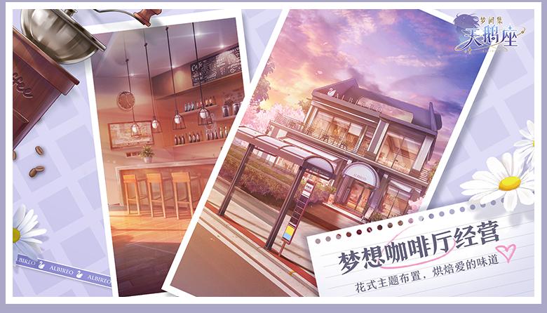 Screenshot 2: 夢間集天鵝座