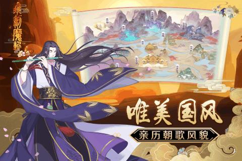 Screenshot 4: 飞剑魔斩