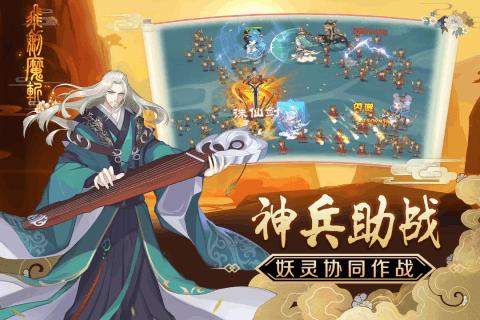Screenshot 1: 飞剑魔斩