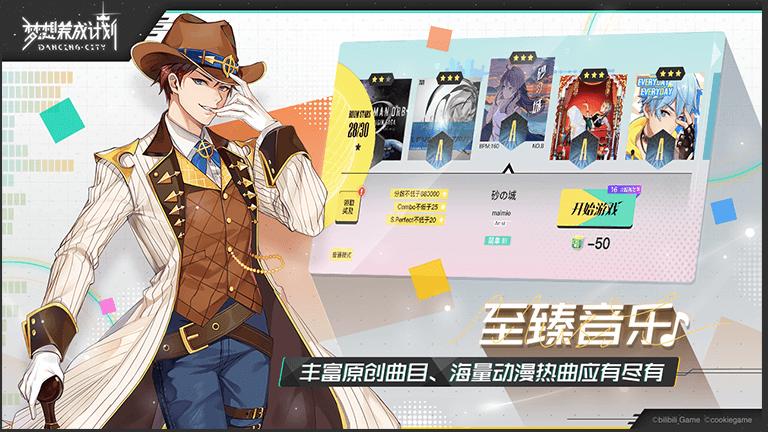 Screenshot 2: 夢想養成計劃