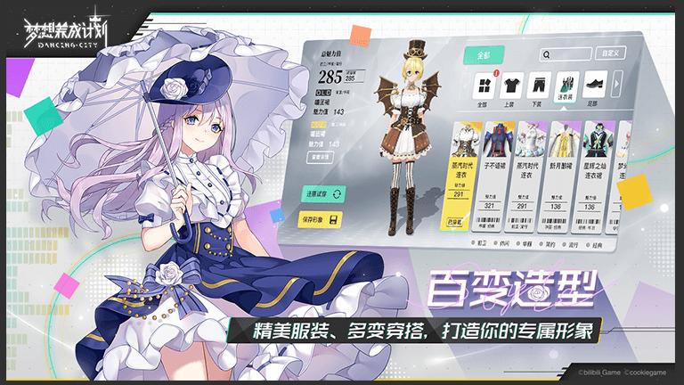Screenshot 4: 夢想養成計劃