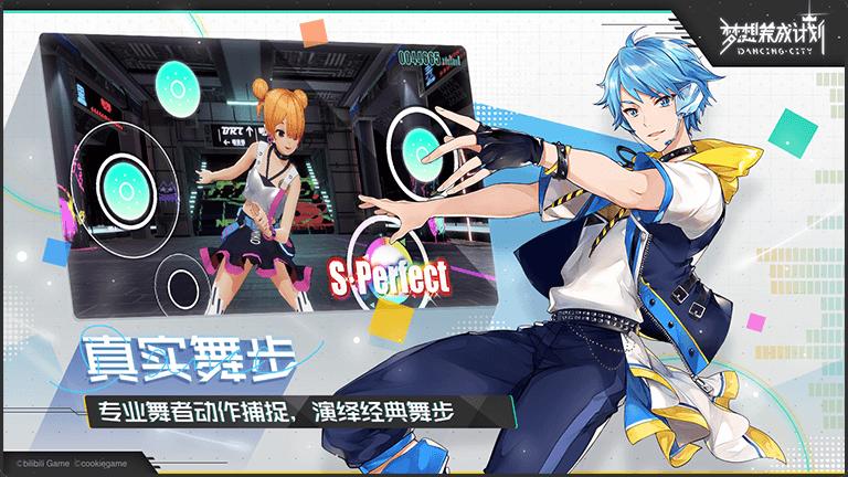 Screenshot 3: 夢想養成計劃