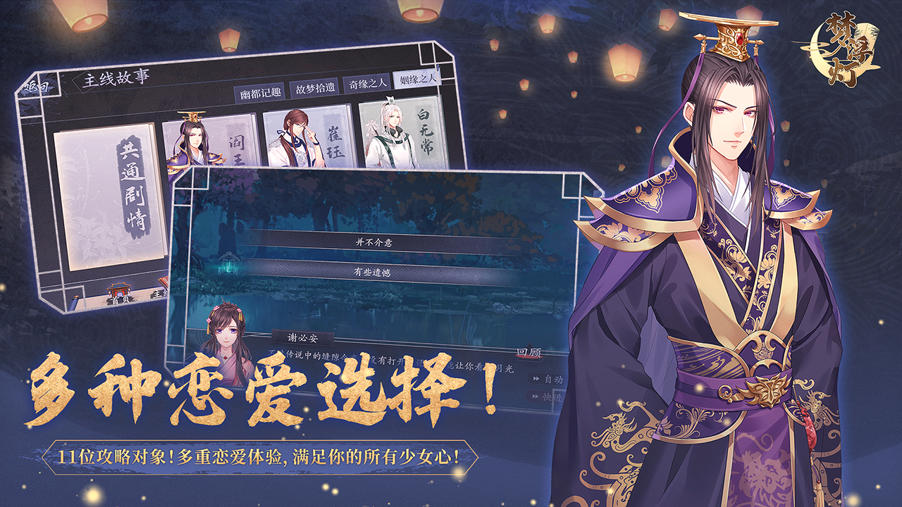 Screenshot 3: 夢浮燈