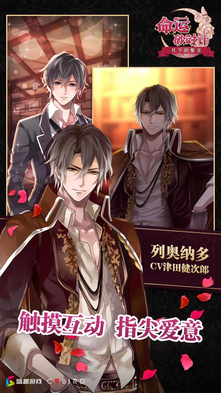 Screenshot 4: 美男吸血鬼 - 偉人的愛戀誘惑 | 簡中版