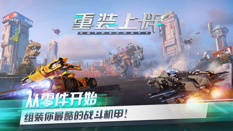 Screenshot 1: Infinite Tank