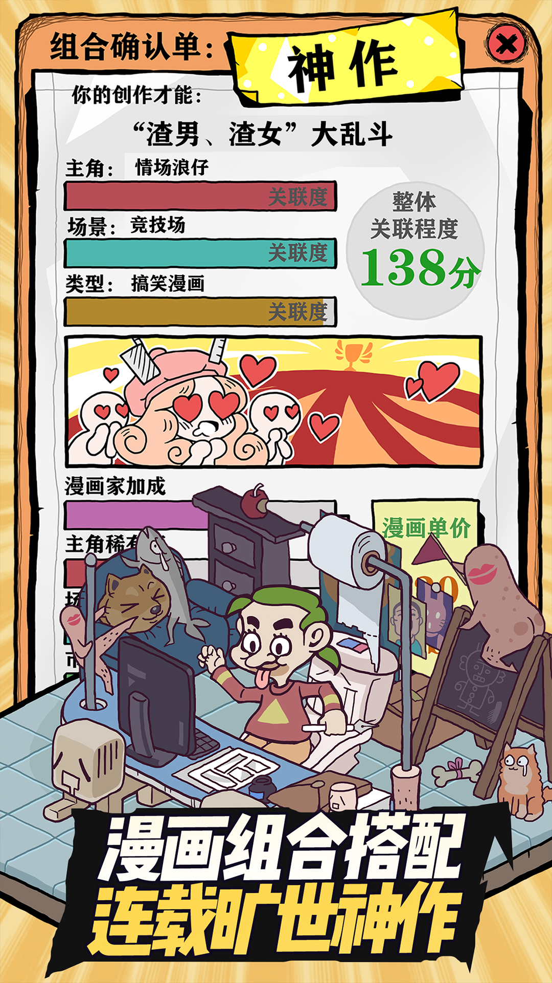 Screenshot 3: 人氣王漫畫社