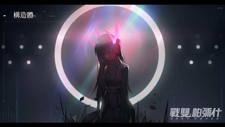 Screenshot 3: 戰雙帕彌什 | 繁中版