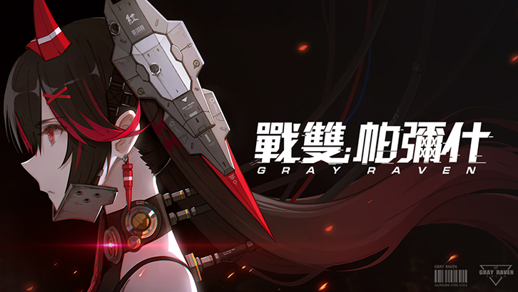 Screenshot 1: 戰雙帕彌什 | 繁中版