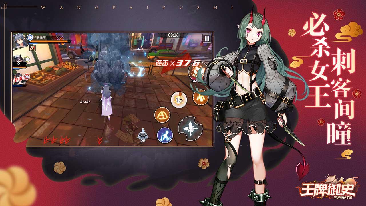 Screenshot 4: 御史SAMA | 簡中版
