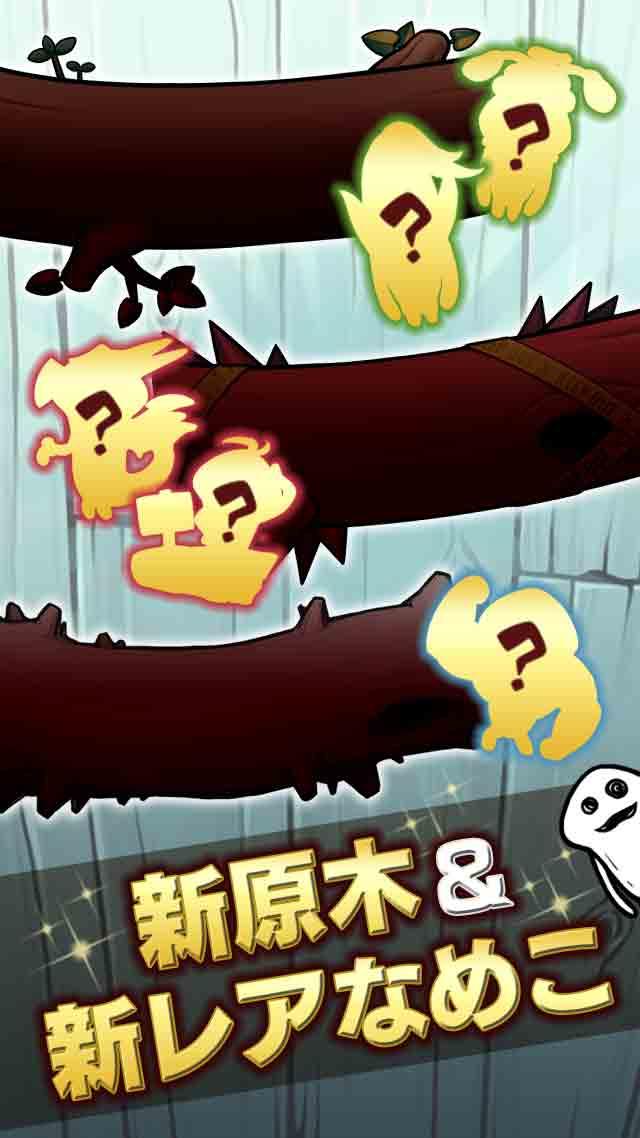 Screenshot 2: 菇菇栽培研究室 Deluxe 極