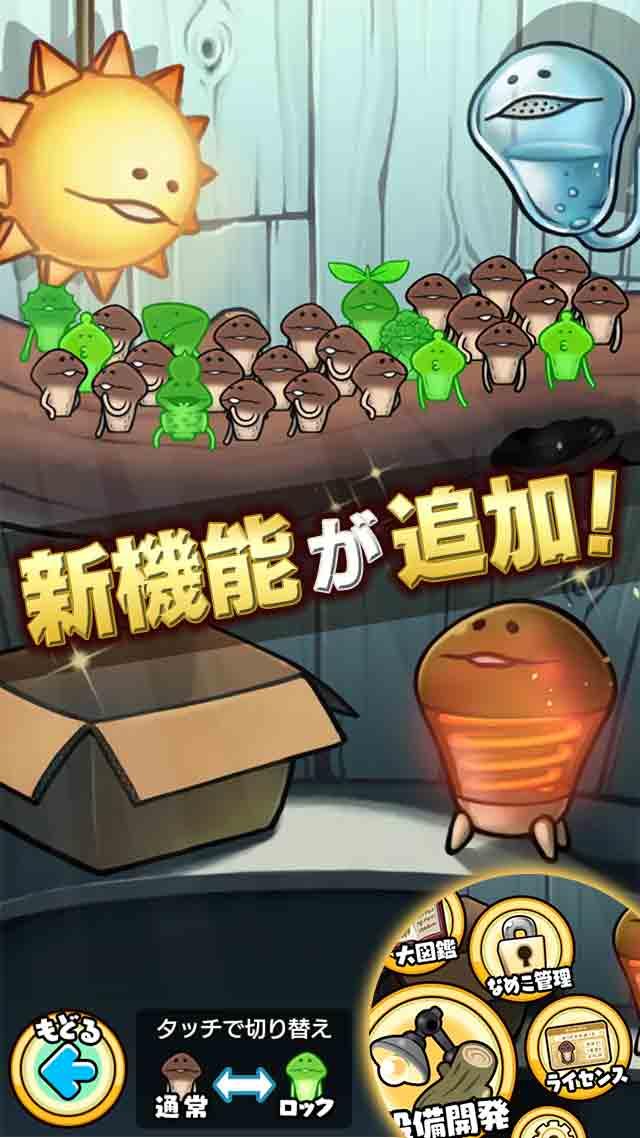 Screenshot 4: 菇菇栽培研究室 Deluxe 極