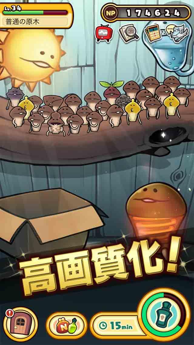 Screenshot 3: 菇菇栽培研究室 Deluxe 極