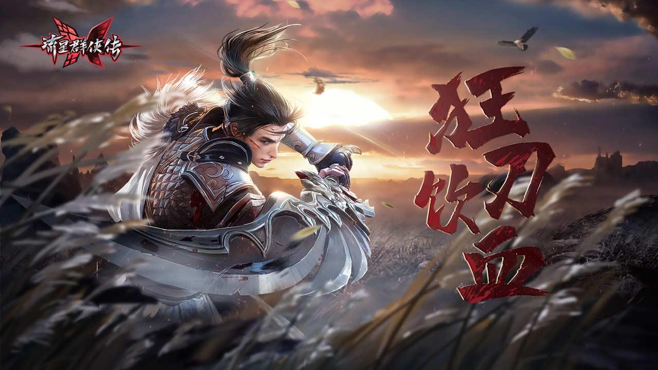 Screenshot 1: 流星群侠传