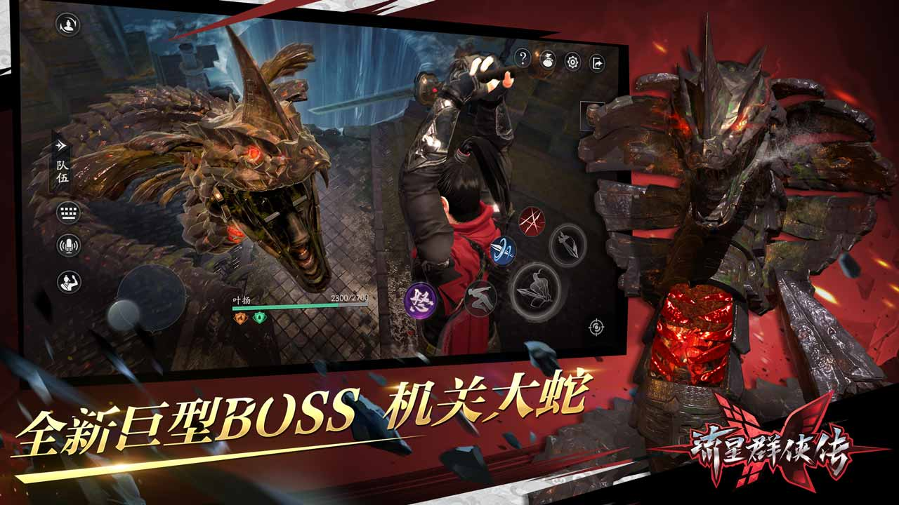 Screenshot 4: 流星群侠传