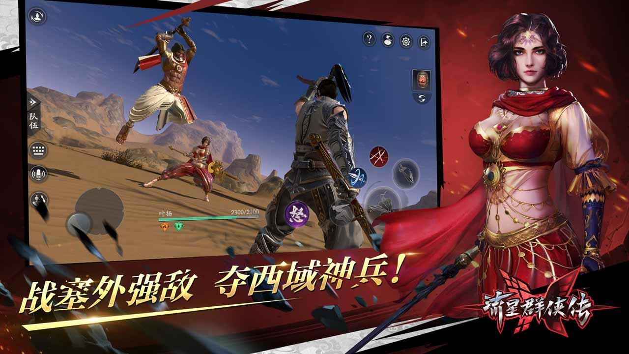 Screenshot 2: 流星群侠传