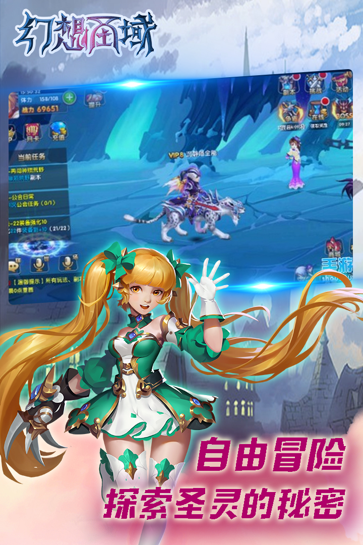 Screenshot 4: 幻想聖域