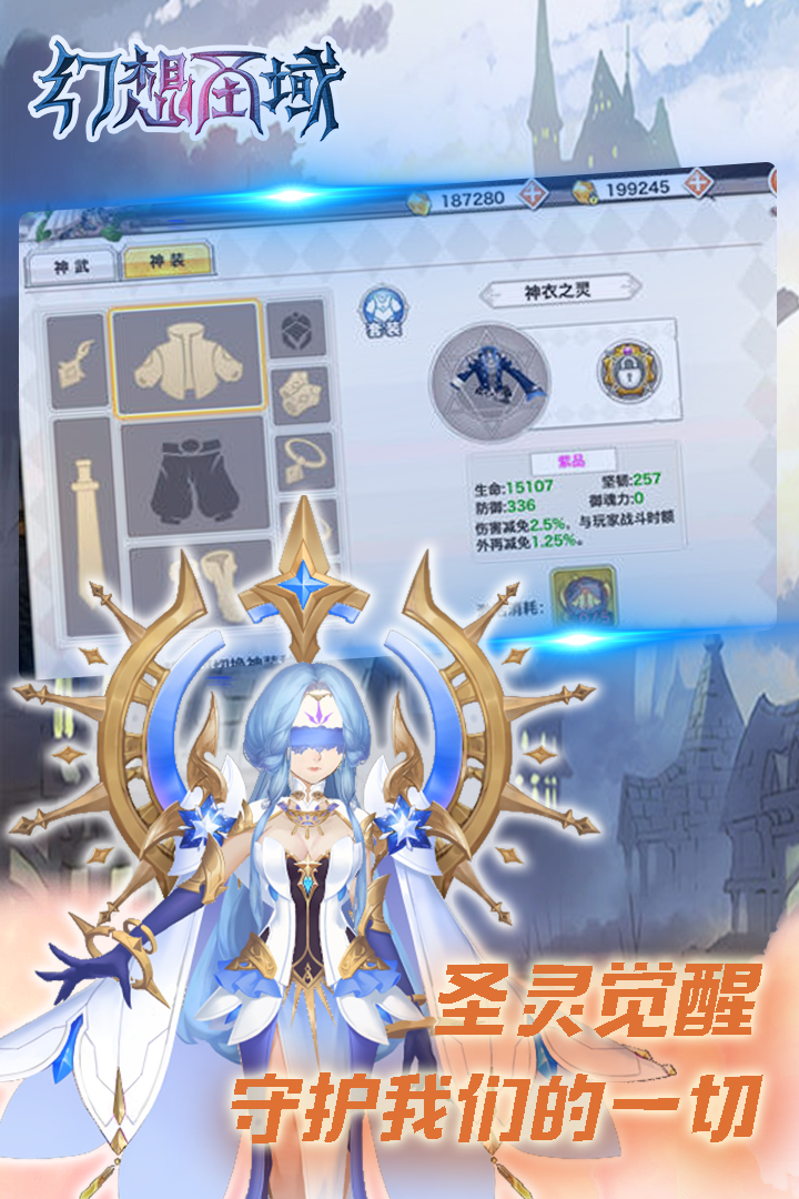 Screenshot 2: 幻想聖域