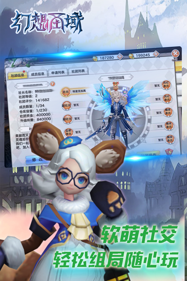 Screenshot 1: 幻想聖域