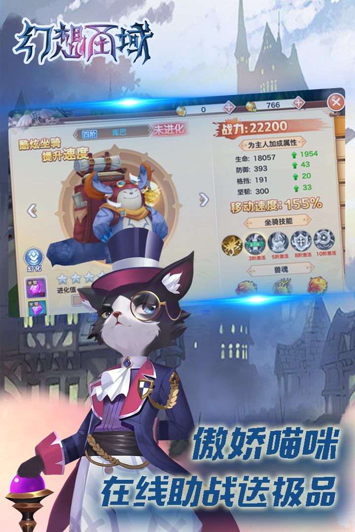 Screenshot 3: 幻想聖域