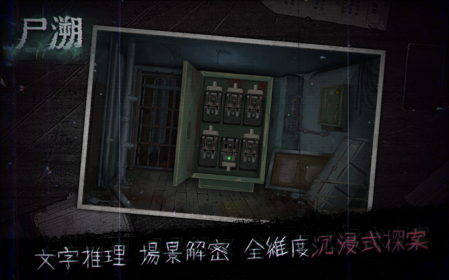 Screenshot 4: 屍溯
