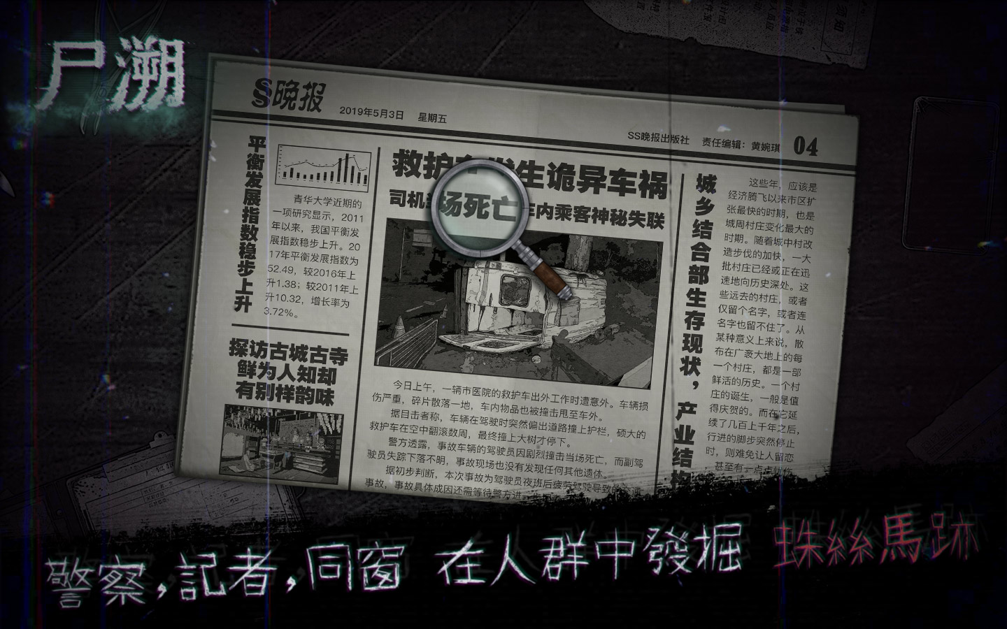 Screenshot 2: 屍溯
