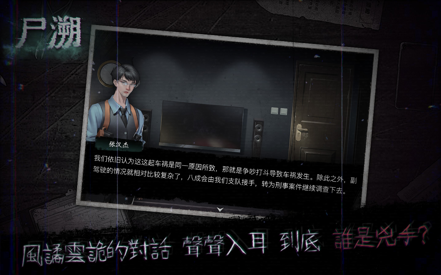 Screenshot 3: 屍溯