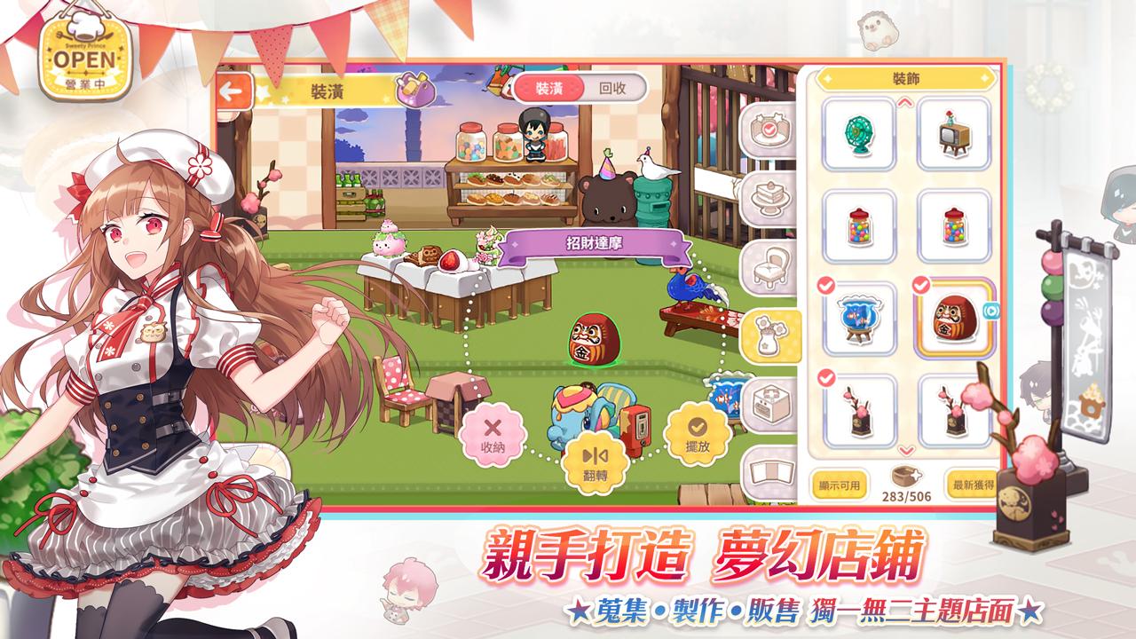 Screenshot 3: 甜點王子2:心動奇蹟  | 繁中版