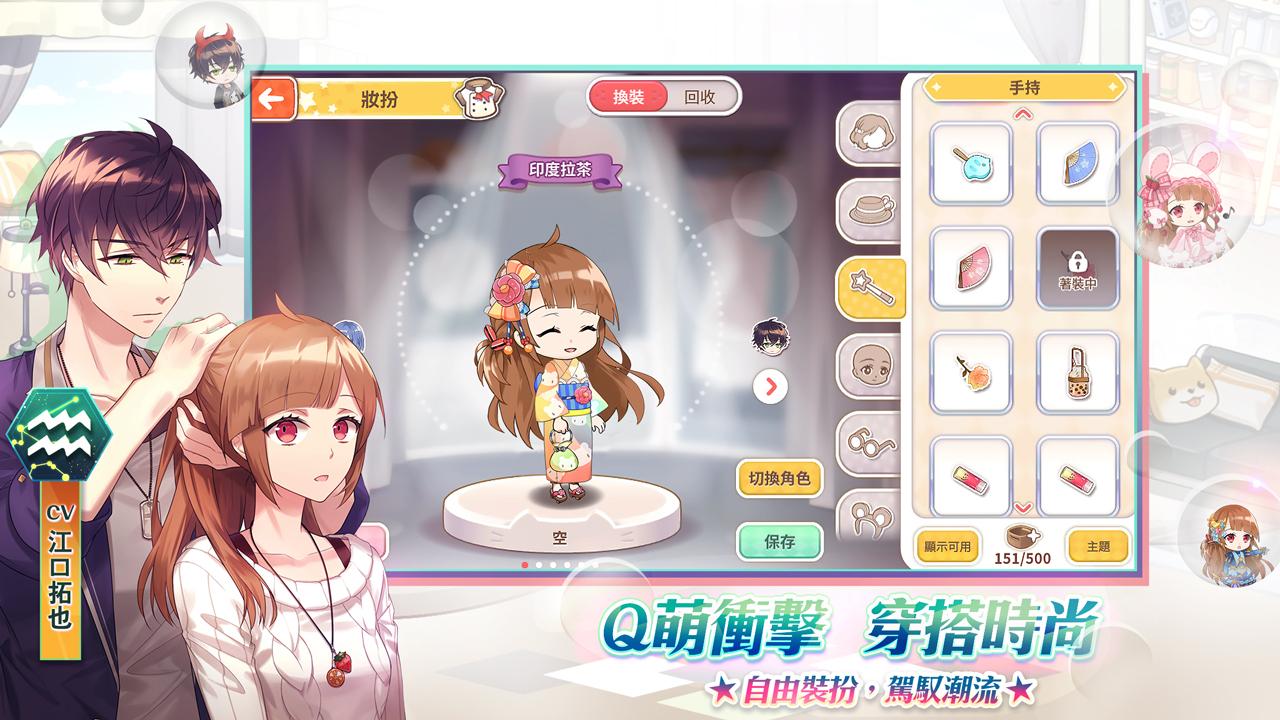 Screenshot 4: 甜點王子2:心動奇蹟  | 繁中版