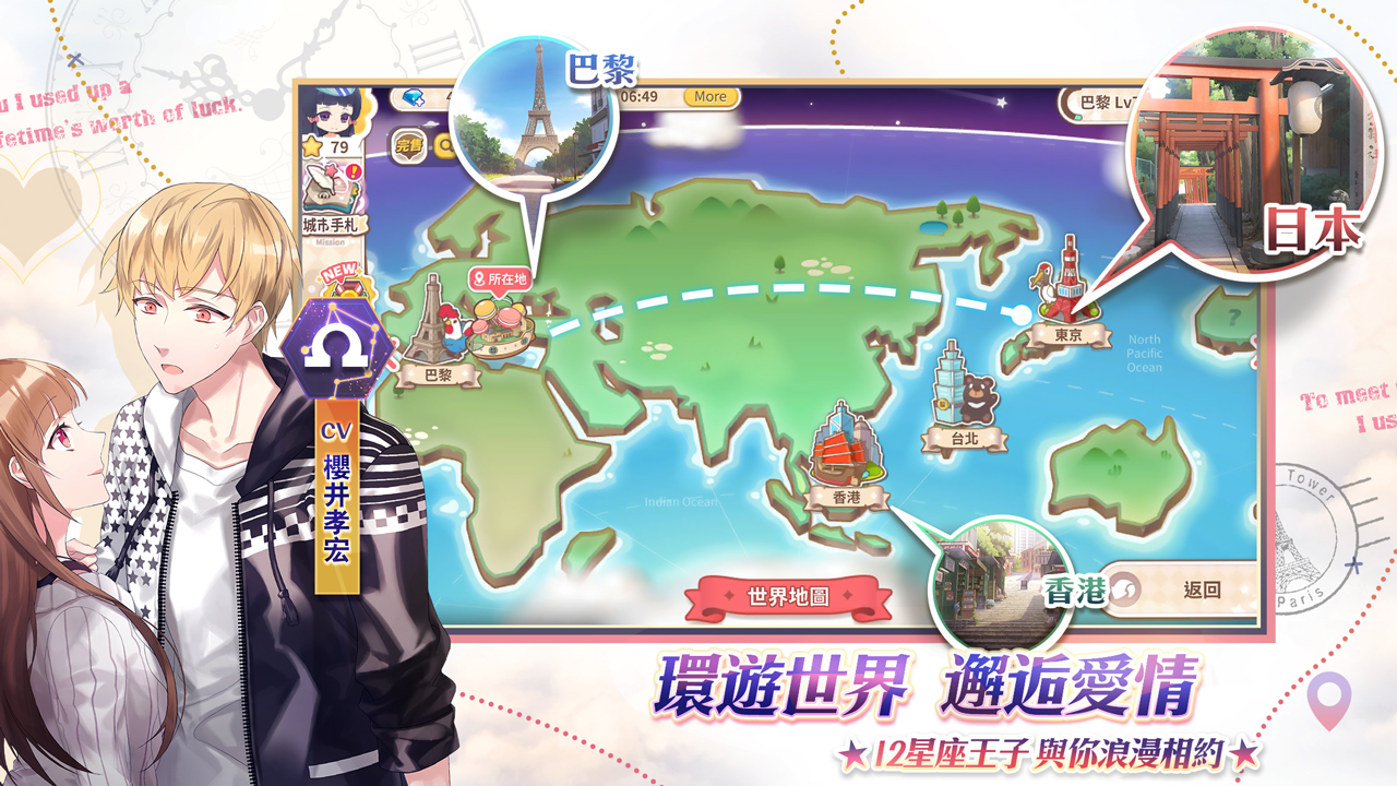 Screenshot 2: 甜點王子2:心動奇蹟  | 繁中版