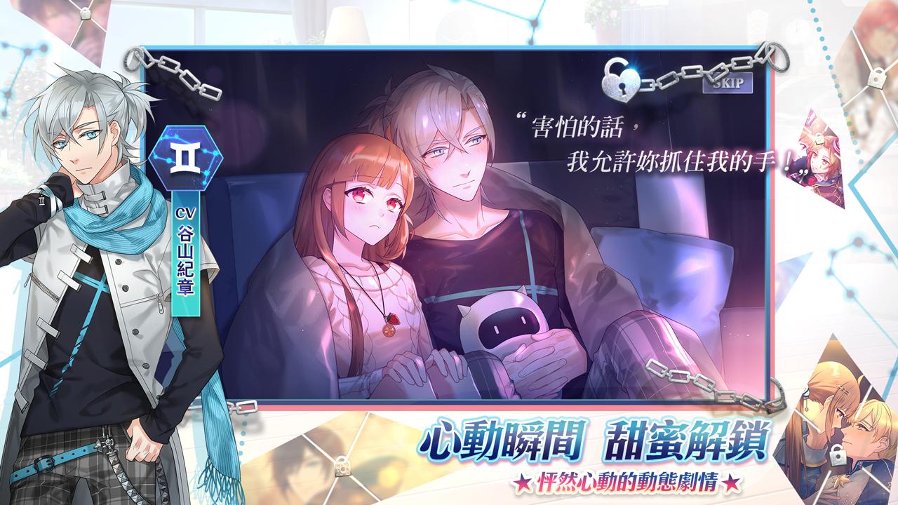 Screenshot 1: 甜點王子2:心動奇蹟  | 繁中版