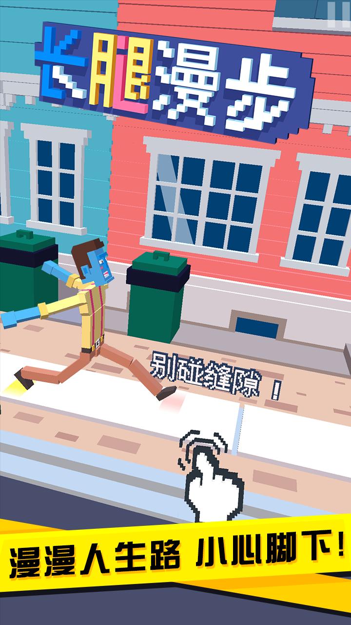 Screenshot 1: Steppy Pants  | 중문간체버전