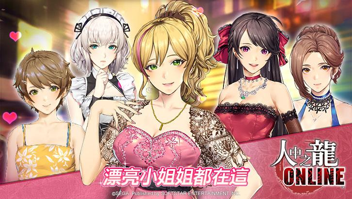 Screenshot 3: 人中之龍 Online