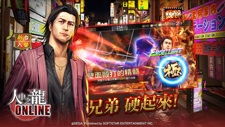 Screenshot 2: 人中之龍 Online